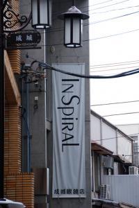INSpiRAL 成城眼鏡店