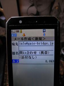 携帯~お問い合わせ~