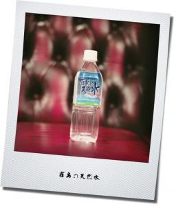 霧島の天然水