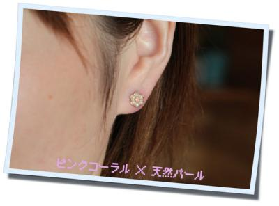 ピンクコーラル × 天然パール
