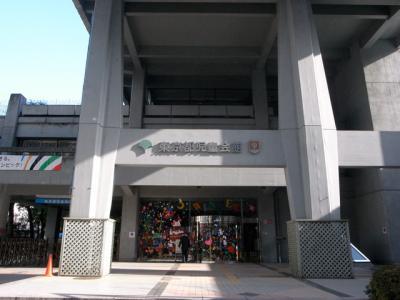 東京都児童会館