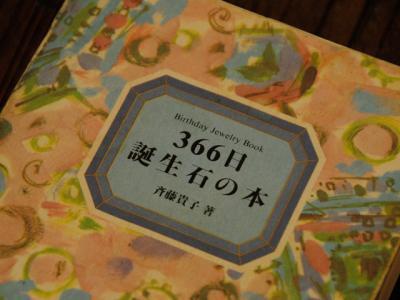 誕生石の本