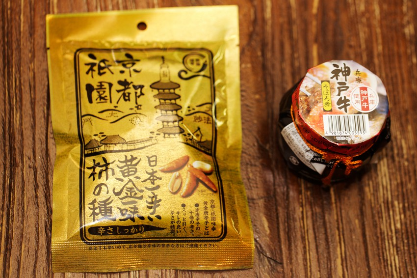柿の種と神戸牛